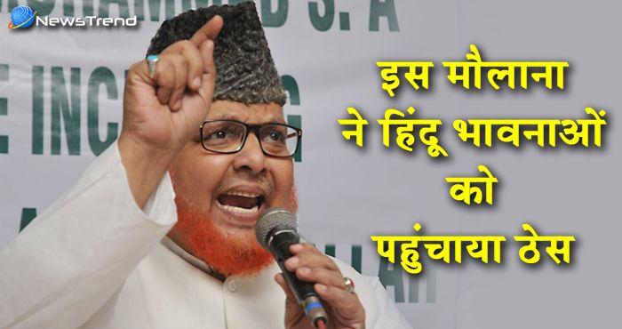वीडियो : मौलाना इमाम बरकती ने बीजेपी और संघ को भद्दी गालियां देकर कहा – मर्द की तरह लड़ो!,