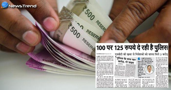 mumbai police money distribute