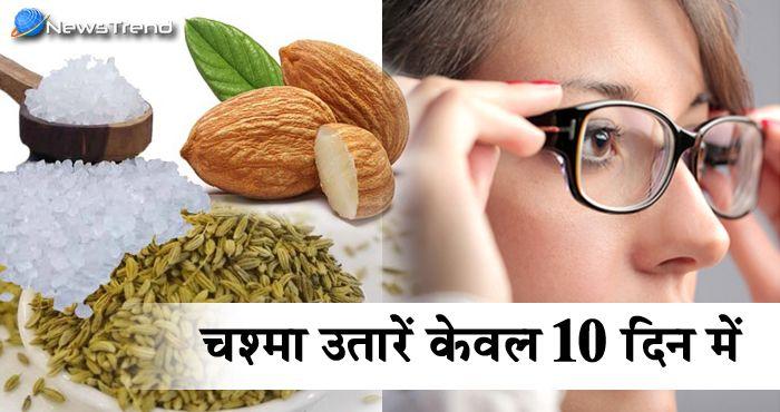 चश्मा उतारें केवल 10 दिन में : मात्र 10 दिन में अपनी आँखों से चश्मा हटाने के लिए आजमायें ये घरेलू रामबाण उपाय!