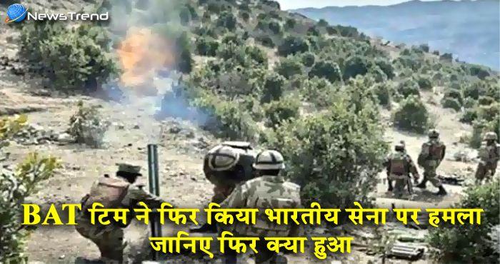 BREAKING : गर्दन काटने वाली पाक की BAT टीम ने फिर किया भारतीय सेना पर हमला!
