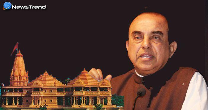 Photo of सुब्रमण्यम स्वामी ने कहा, अयोध्या में बनकर रहेगा राम मंदिर, इसके लिए विधेयक ला सकती है सरकार!