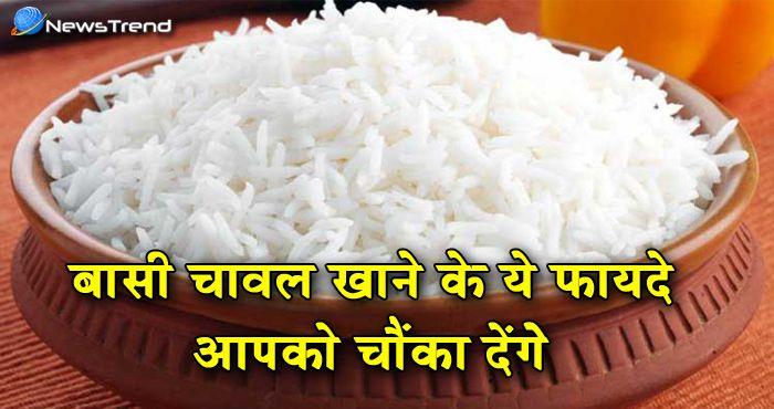बासी चावल खाने से होते हैं ये 5 हैरतअंगेज फायदे, जानकर हो जायेंगे हैरान!