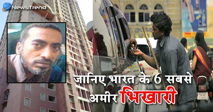 भारत के 6  सबसे आमिर भिखारी , इनकी ठाठ वाट देख कर आप रह जाएंगे दंग ….!