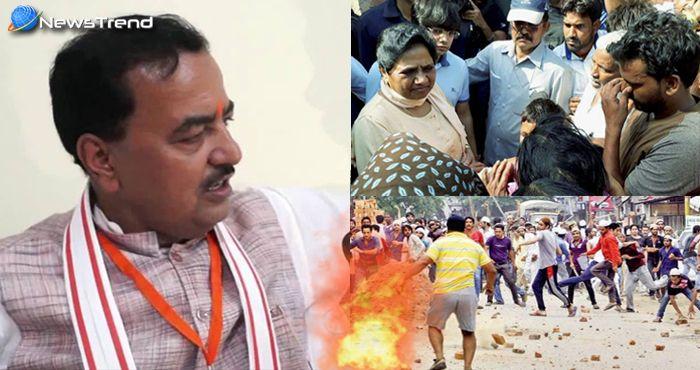 सहारनपुर दंगे पर बोले केशव प्रसाद मौर्या, कहा मायावती का सहारनपुर दौरा है जांच का विषय!