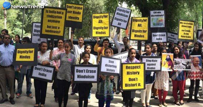 अमेरिकी स्कूल : अमेरिकी स्कूलों में हिन्दू धर्म के बारे में पढाई जा रही हैं ये गलत बातें!