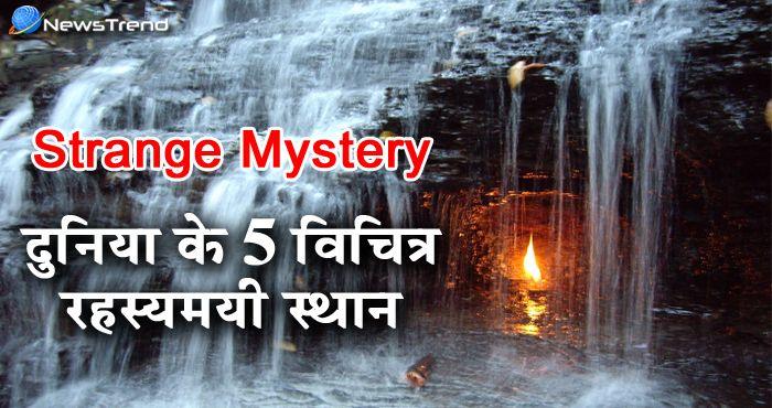 ये हैं दुनिया के 5 Mystery place, जिनका राज अब भी खुलना बाकी है!