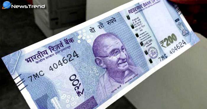 बाजार में जल्द ही आ सकते हैं 200 के नए नोट, आरबीआई ने शुरू कर दी है छपाई!