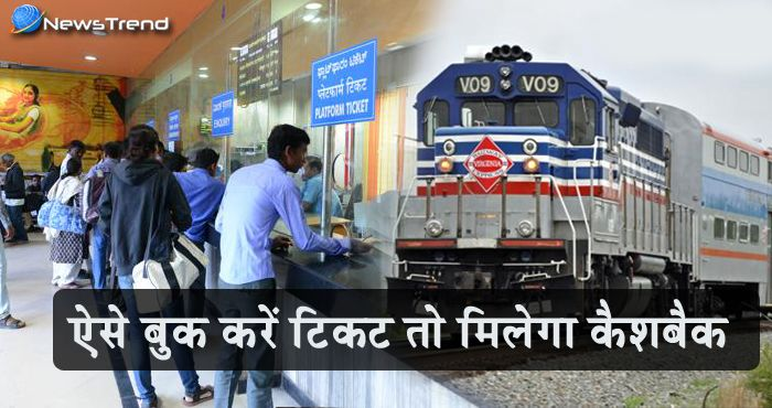 रेलयात्री ध्यान दें : टिकट बुकिंग पर मिलेगा कैशबैक! पिज्जा, बर्गर भी कर सकेंगे आर्डर!