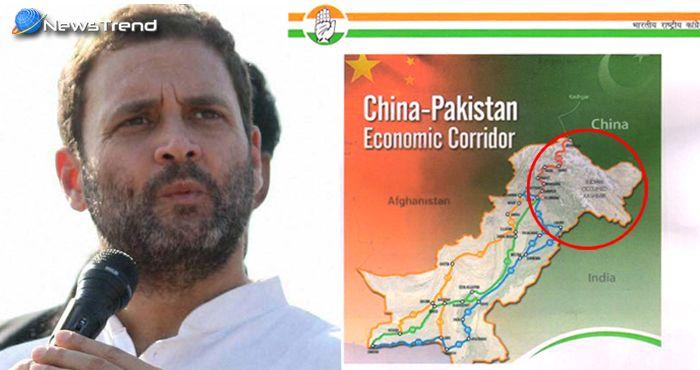कांग्रेस के हिसाब से कश्मीर पर भारत का अवैध कब्जा! देख लिजिए ये सबुत