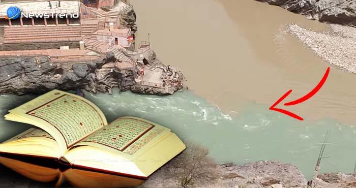 क़ुरआन में लिखा है दो 'दरियाओं का पानी नहीं मिलता', जानिए कितनी सच है ये बात!