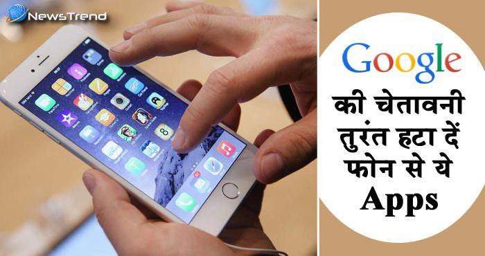 Google की चेतावनी – अपने फोन से तुरंत हटा दें ये 42 ऐप्स, वरना हो जाएंगे बर्बाद!
