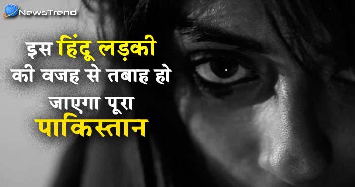 इस एक हिंदू लड़की की वजह से तबाह हो जाएगा पूरा पाकिस्तान!