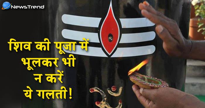 शिव की पूजा में भूलकर भी न करें ये गलती, वरना भोलेनाथ के क्रोध से नहीं बचा पाएंगे आप!
