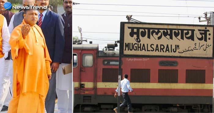 अब बदल जायेगा मुगल सराय रेलवे स्टेशन का नाम, जानिए क्या है मामला!