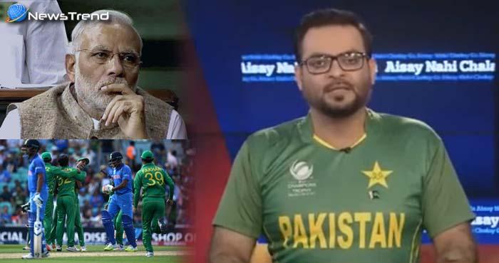 चैम्पियंस ट्रॉफी : भारत की हार के बाद पाकिस्तानी एंकर ने कहा – 'नरेंद्र मोदी ने हमारा जो पानी रोक रखा है, उसी में डूब मरो'