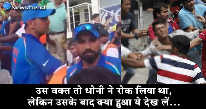 वीडियो – शमी से 'बाप कौन है' पूछकर बेइज्जती करने वाले पाकिस्तानी को हिन्दुस्तानियों ने 'धुन' दिया है!