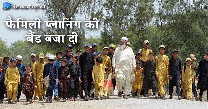 'अल्लाह' भरोसे इस पाकिस्तानी ने पैदा कर दिये 96 बच्चे!