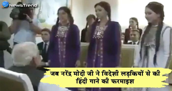 …जब प्रधानमंत्री मोदी ने विदेशी लड़कियों से कहा, 'कोई हिन्दी गाना सुनाओं' – देखिए फिर क्या हुआ!