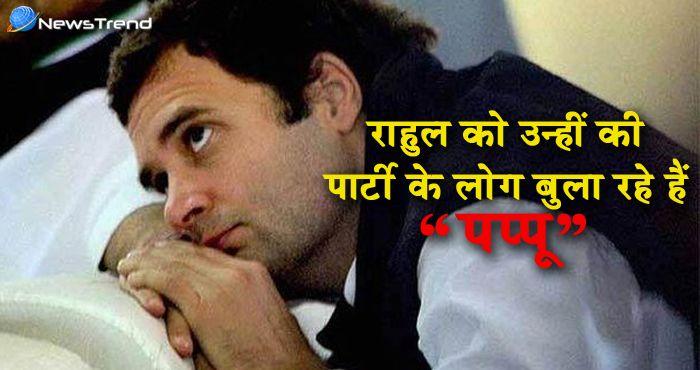 राहुल गांधी की तारीफ का मैसेज वायरल, मैसेज करने वाला कांग्रेसी नेता निष्कासित!
