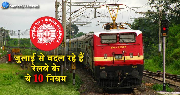 1 जुलाई से बदल रहे हैं रेलवे के ये 10 नियम, इस खबर को मिस कर दिया तो हो सकती है परेशानी!