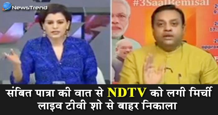 NDTV की एंकर ने BJP प्रवक्ता संबित पात्रा को लाइव शो से निकाला बाहर – देखें वीडियो