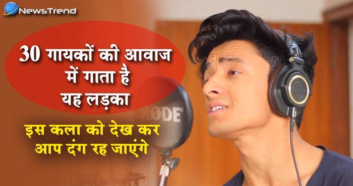 जगजीत सिंह से लेकर जस्टिन बीबर तक! 30 गायकों की आवाज में गाता है यह लड़का – देखें वीडियो