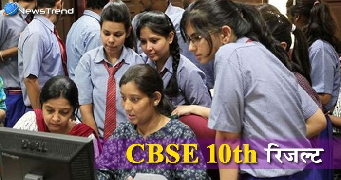 10th cbse result