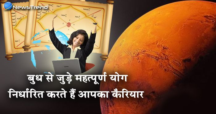 अगर करते हैं ज्योतिष पर यकीन तो जानें बुध ग्रह किस तरह से डालेगा आपके कैरियर पर प्रभाव!