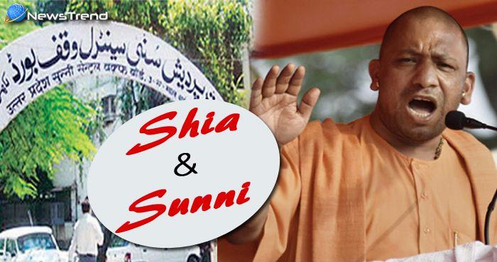 उत्तर प्रदेश में सीएम योगी ख़त्म करेंगे शिया और सुन्नी वफ्फ़ बोर्ड, जानें क्यों?