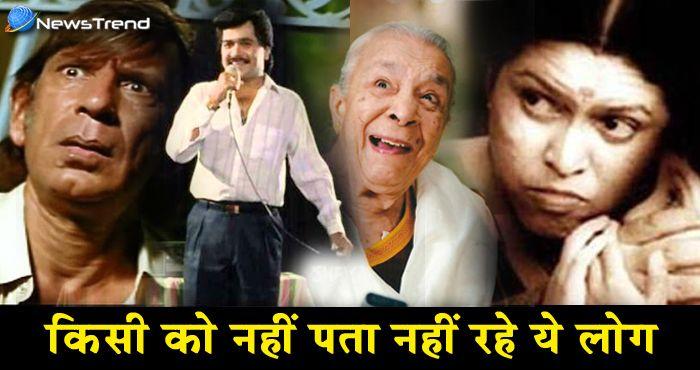 भारत के वो बड़े कलाकार जिनके निधन की कोई खबर नहीं है, नाम जान कर रह जाएंगे दंग: देखें वीडियो