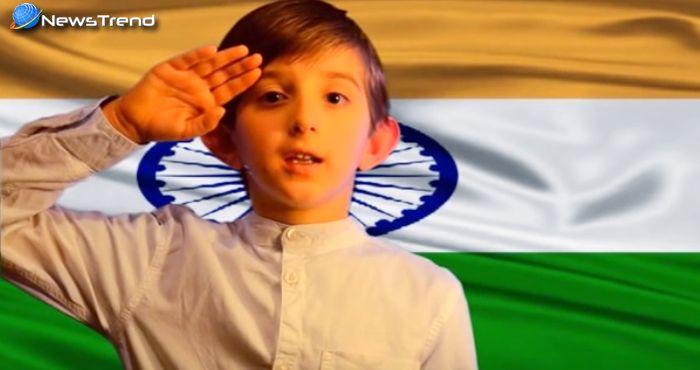कमाल का वीडियो, 6 साल के विदेशी बच्चे के मुंह से भारत का राष्ट्रगान सुनकर खड़े हो जायेंगे रोंगटे!