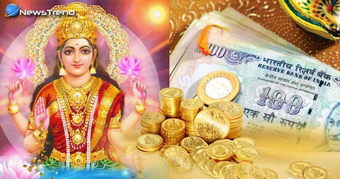 शुक्रवार के दिन अवश्य करें ये काम, माँ लक्ष्मी की कृपा से होगी धन की वर्षा!
