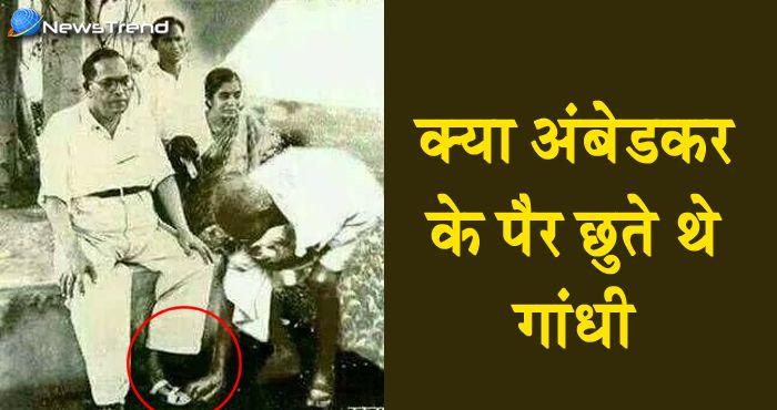 लोग कहते हैं अंबेडकर के पैर छुते थे गांधी! इस बात का सच जान लिजिए बहुत काम आयेगा