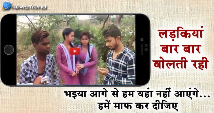 यूपी, बिहार के बाद हरियाणा में स्कूली लड़कियों से दिन-दहाड़े छेड़खानी का वीडियो वायरल – देखें