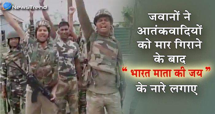 वीडियो : 4 आतंकियों को मारकर देश के जवानों ने ऐसे लगाए 'भारत माता की जय' के नारे!