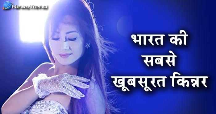 जाने भारत की सबसे खुबसूरत किन्नर(Transgender)