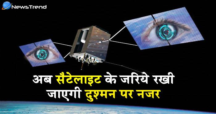 अब सैटेलाइट के जरिये रखी जाएगी दुश्मन पर नजर, इसरो ने लॉन्च की अद्भुत सैटेलाइट, ऐसे करेगी काम