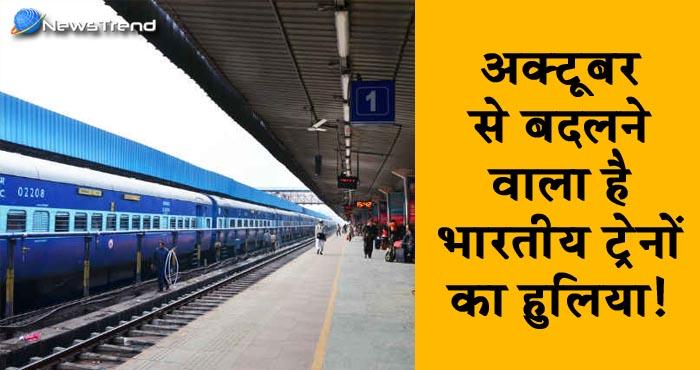 अक्टूबर में बदल जायेगा रेलवे का हुलिया, बदलाव देखकर फटी रह जाएंगी आपकी आंखें!