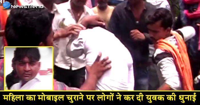 मोबाइल चोर : महिला का मोबाइल चुराने पर लोगों ने चोर की कर दी ऐसी हालत.. देखें वीडियो !