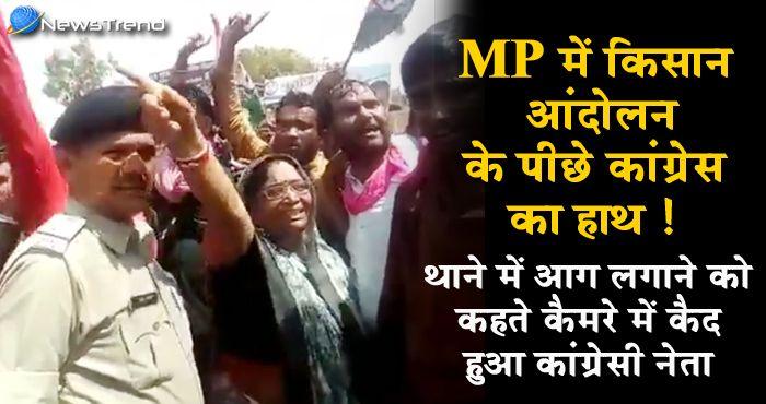 VIDEO : MP में किसानों को उकसाते दिखी कांग्रेसी नेता, कहा – थाने और गाड़ियां जला दो