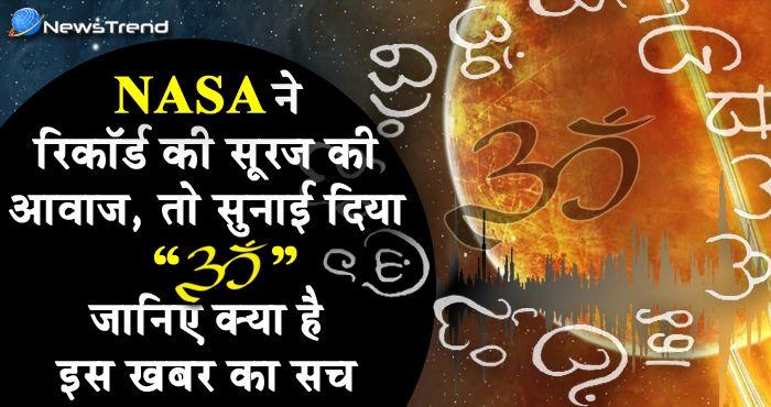 NASA ने रिकॉर्ड की सूर्य की आवाज़, तो सुनाई दिया 'ऊँ' – आप भी सुने ये ऑडियो!