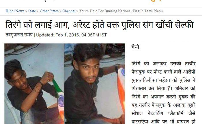 boy burned national flag
