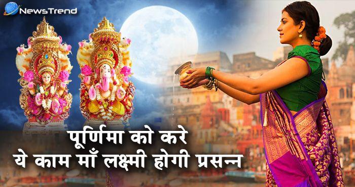 पूर्णिमा की रात है मां लक्ष्मी की प्रिय रात, आज किये गए ये उपाय भर देंगे आपकी तिजोरी और बढ़ेगा मान सम्मान!