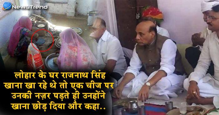 राजस्थान दौरे के समय एक लोहार के घर राजनाथ सिंह के साथ हुआ कुछ ऐसा हादसा, जानकर हो जायेंगे हैरान!