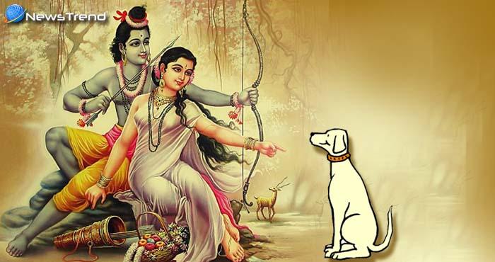 जाने क्या हुआ जब एक कुत्ता आया भगवान श्रीराम से न्याय माँगने!