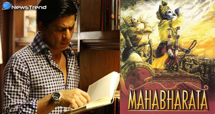 आखिर क्यों शाहरुख खान कुरान छोड़कर पढ़ने लगे महाभारत।