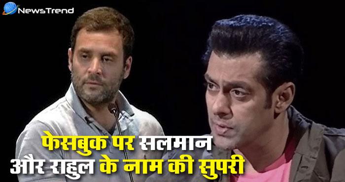 सलमान खान और राहुल गांधी के नाम की सुपारी फेसबुक पर, मारने वाले को मिलेंगे 50 लाख!