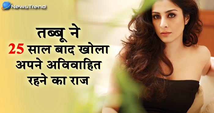 आखिरकार तब्बू ने खोल ही दिया राज, इस बॉलीवुड अभिनेता की वजह से हैं अब तक अविवाहित!