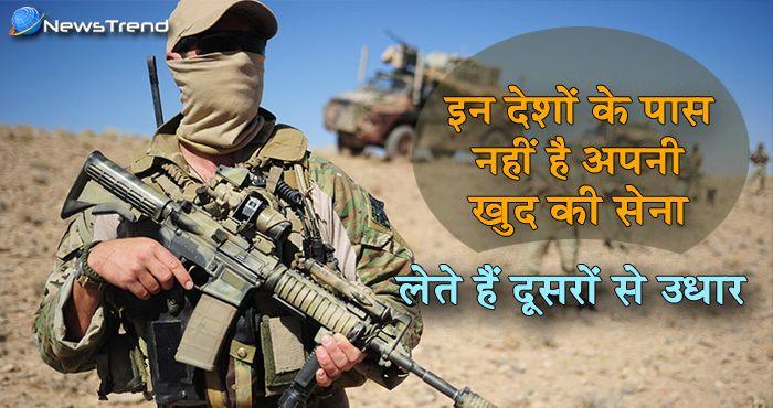 क्या इन देशों को नहीं है किसी से खतरा जो नहीं है इनके पास खुद की सेना!