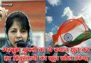 जम्मू कश्मीर – महबूबा मुफ्ती ने दिया राष्ट्रविरोधी बयान सुन कर खौल जाएगा हर हिन्दुस्तानी का खून